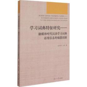 如初见正版图书学习词典特征研究——融媒体时代汉语学习词典语用信息的编纂创新金沛沛9787310061105南开大学出版社2021-04-01艺术书籍
