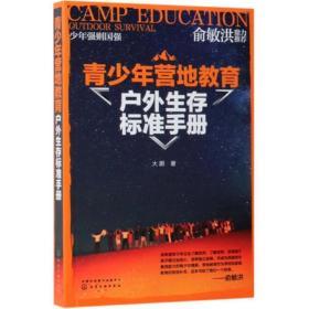 如初见正版图书!青少年营地教育户外生存标准手册大鹏9787122338792化学工业出版社2018-07-01体育书籍
