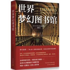 世界梦幻图书馆日本X-Knowledge9787513317993新星出版社2015-09-01地理