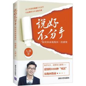 如初见正版图书说好不分手(如何体面地挽回一段感情)九颜9787302575191清华大学出版社2021-04-01生活书籍
