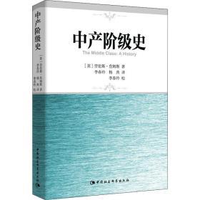 中产阶级史劳伦斯·詹姆斯9787516160879中国社会科学出版社2015-06-01军事