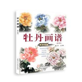 如初见正版图书牡丹画谱(新版)王宣明9787558616204上海人民美术出版社2021-01-01艺术书籍