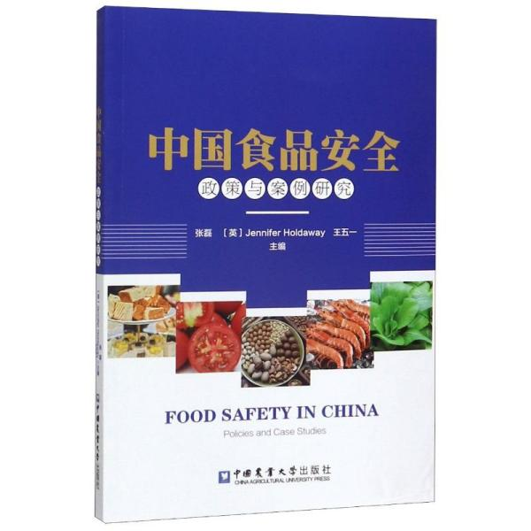 中国食品安全:政策与案例研究