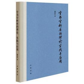 如初见正版图书字书字料库的理论、实践与应用柳建钰9787101151220中华书局2021-05-01艺术书籍