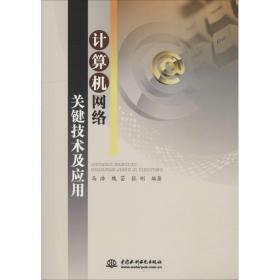 如初见正版图书!计算机网络关键技术及应用马浩9787517065371中国水利水电出版社2019-01-01计算机与互联网书籍