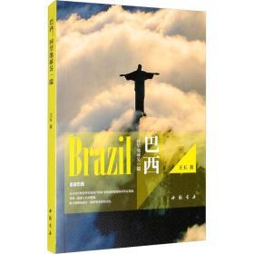 如初见正版图书!巴西 回望地球另一端王玉9787514925388中国书店出版社2020-08-01地理书籍
