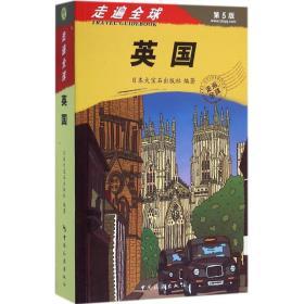 英国(D5版)日本大宝石出版社9787503255304中国旅游出版社2016-01-01地理