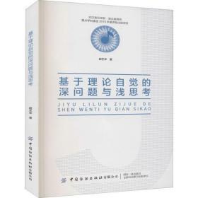 如初见正版图书!基于理论自觉的深问题与浅思考胡艺华9787518075898中国纺织出版社有限公司2020-11-01艺术书籍