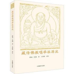 如初见正版图书藏传佛教噶举派源流措如·次朗堪布9787521102444中国藏学出版社2021-03-01经济书籍