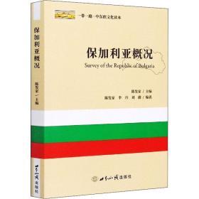 如初见正版图书!保加利亚概况陈发家9787501262434世界知识出版社2020-07-01地理书籍