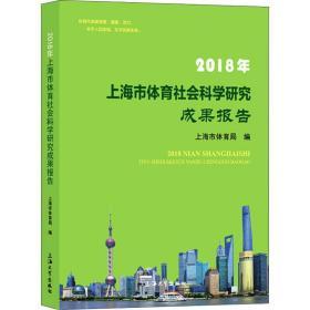 如初见正版图书!2018年上海市体育社会科学研究成果报告上海市体育局9787567136762上海大学出版社2019-08-01体育书籍