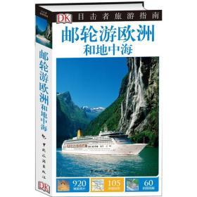 如初见正版图书!邮轮游欧洲和地中海英国DK公司9787503256516中国旅游出版社2016-11-01地理书籍