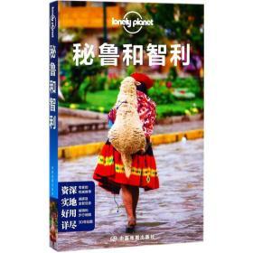 如初见正版图书!秘鲁和智利澳大利亚Lonely9787520401548中国地图出版社2017-10-01地理书籍