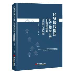 如初见正版图书!区域协同创新对产业转型升级的影响研究:以中部六省为例朱选功9787513650069中国经济出版社2019-08-01地理书籍