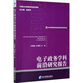电子政务学科前沿研究报告宋魏巍9787509677636经济管理出版社2021-03-01军事