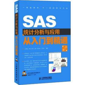 如初见正版图书!SAS统计分析与应用从入门到精通(D2版)汪海波9787115290380人民邮电出版社2013-01-01计算机与互联网书籍