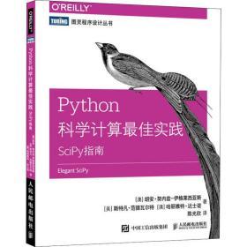 如初见正版图书!Python科学计算  实践 Scipy指南胡安·努内兹-伊格莱西亚斯9787115499127人民邮电出版社2019-01-01计算机与互联网书籍