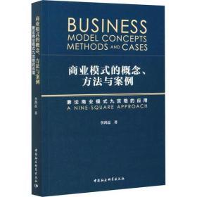 商业模式的概念、方法与案例 兼论商业模式九宫格的应用李鸿磊9787520378277中国社会科学出版社2021-02-01军事