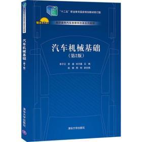 汽车机械基础(第2版)(高职高专汽车类教学改革系列教材)