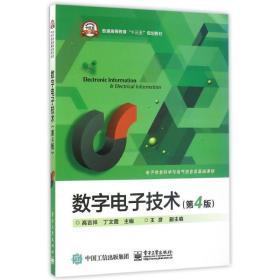 如初见正版图书!数字电子技术(D4版)/高吉祥高吉祥9787121280870电子工业出版社2016-06-01工程技术书籍