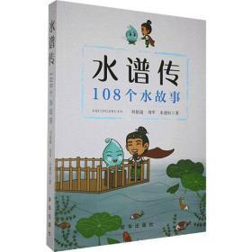 水谱传 108个水故事刘朝南9787516652831新华出版社2020-08-01哲学心理学