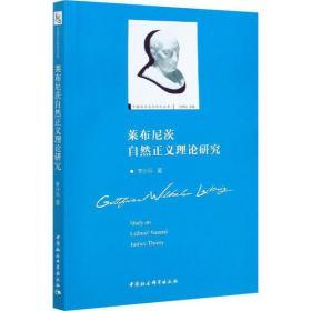 莱布尼茨自然正义理论研究李少兵9787516153369中国社会科学出版社2020-10-01哲学心理学