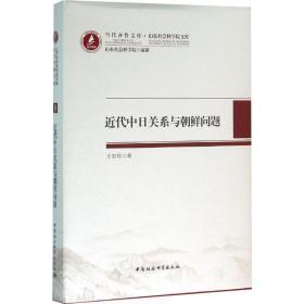 近代中日关系与朝鲜问题王如绘9787516177082中国社会科学出版社2016-01-01军事