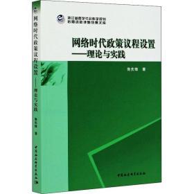 网络时代政策议程设置——理论与实践鲁先锋9787520360159中国社会科学出版社2020-02-01军事