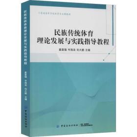 如初见正版图书!民族传统体育理论发展与实践指导教程童富强9787518046607中国纺织出版社2020-03-01体育书籍