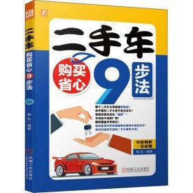 如初见正版图书二手车购买省心9步法韩东9787111678007机械工业出版社2021-05-01经济书籍