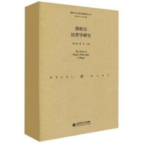 黑格尔法哲学研究韩立新9787303255030北京师范大学出版社2020-08-01哲学心理学