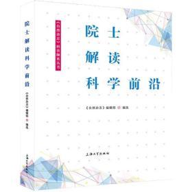 如初见正版图书!院士解读科学前沿《自然杂志》编辑部9787567124417上海大学出版社2016-08-01医药卫生书籍