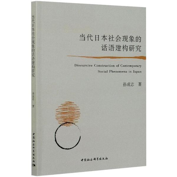 当代日本社会现象的话语建构研究