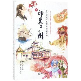 如初见正版图书!印象广州陶红亮9787521000771中国海洋出版社2018-05-01地理书籍