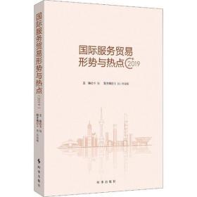 国际服务贸易形式与热点 2019李俊9787519503147时事出版社2019-07-01军事