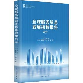 全球服务贸易发展指数报告 2019李俊9787519501310时事出版社2020-09-01军事