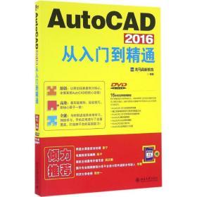 如初见正版图书!AutoCAD2016从入门到精通龙马高新教育9787301271056北京大学出版社2016-07-01计算机与互联网书籍