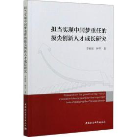 担当实现   重任的拔尖创新人才成长研究李祖超9787520376457中国社会科学出版社2021-02-01哲学心理学