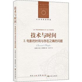 如初见正版图书!技术与时间 3.电影的时间与存在之痛的问题贝尔纳·斯蒂格勒9787544726474译林出版社2012-05-01哲学心理学书籍