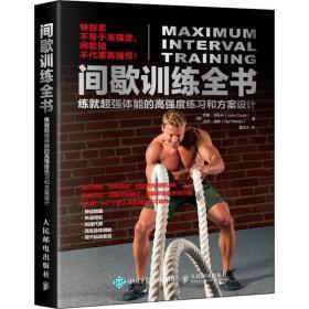 间歇训练全书:练就超强体能的高强度练习和方案设计约翰·西斯科9787115485724人民邮电出版社2018-07-01体育