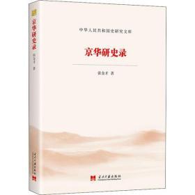如初见正版图书!京华研史录张金才9787515410449当代中国出版社2020-08-01历史书籍