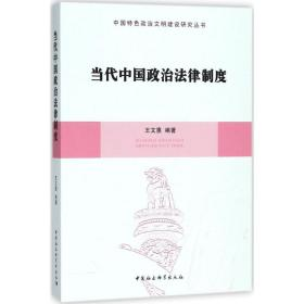 当代中国政治法律制度王文惠9787520323659中国社会科学出版社2018-01-01军事
