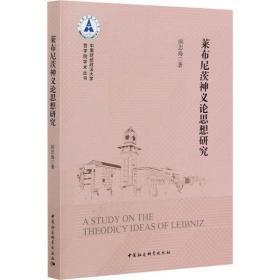莱布尼茨神义论思想研究侯忠海9787520370837中国社会科学出版社2020-11-01哲学心理学