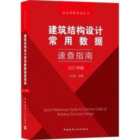 如初见正版图书执业 格  丛书•建筑结构设计常用数据速查指南 2021年版兰定筠9787112259755中国建筑工业出版社2021-05-01工程技术书籍