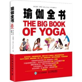 瑜伽全书凯瑟琳·巴蒂格9787115481412人民邮电出版社2018-06-01体育