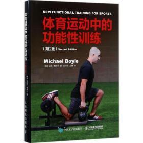 体育运动 的 能 训练(D2版)迈克·鲍伊尔9787115461308人民邮电出版社2017-09-01体育