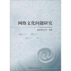 网络文化问题研究重庆邮电大学9787520342575中国社会科学出版社2019-07-01军事