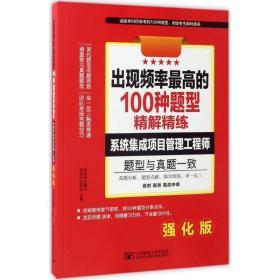 如初见正版图书出现频率  的100种题型精解精练(强化版)(系统集成项目管理   )孙玉宝 等9787563545636北京邮电大学出版社2017-04-01小说书籍