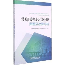 如初见正版图书常见开关类设备二次回路原理及故障分析广东电网有限责任公司东莞供电局9787519854171中国电力出版社2021-02-01工程技术书籍