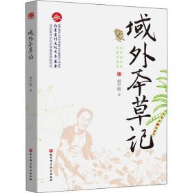 域外本草记赵中振9787571405519北京科学技术出版社2021-01-01体育